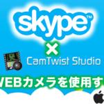 Skypeで複数のWEBカメラを使用する方法【Mac】