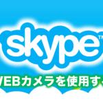 Skypeで複数のWEBカメラを使用する方法【Windows】