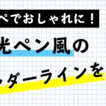 【コピペでおしゃれに!】超簡単!CSSだけで蛍光ペン風のアンダーラインを作成
