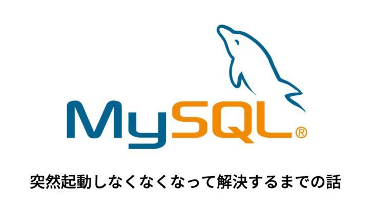 macのローカル環境のMySQLが突然起動しなくなった話