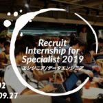 【2019夏】Recruit Internship for Specialist 2019 -ENGINEER- 体験記